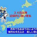 24日から日本列島に過去最強クラスの寒波が襲来 記録的な寒さに