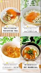 大人気アレンジ卵かけご飯レシピ4選