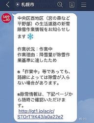 除雪 情報 市 札幌