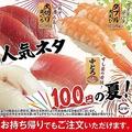 スシロー「100円の夏!」開催
