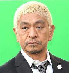 松本人志、神奈川県の「コロナファイター」に疑問「なんなの!?あれ」