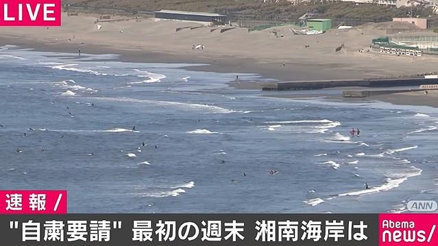 神奈川県「湘南の海に来ないで」 一部ではサーファーの姿も