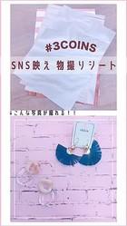 【SNS映え】3COINSで発見!!SNS映え物撮りシート