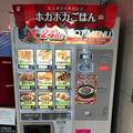 冷凍食品自販機「24hr.HOT MENU」よ、さらば(画像はニチレイフーズ広報担当者提供)