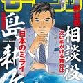 『モーニング』38号で連載がスタートした『相談役 島耕作』 (C)講談社