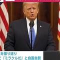 次の大統領選挙への出馬匂わせも トランプ大統領が退任にあたりビデオメッセージ