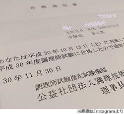 井上和香が「こっそり」調理師試験に合格