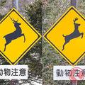 シカ注意の標識 ニホンジカを正しく描いたデザインが存在