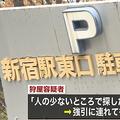 新宿駅の地下駐車場で性的暴行か