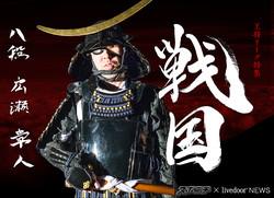 将棋界一、心優しき男が狙う天下への道。棋士・広瀬章人 31歳。