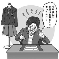 「資料として購入した女子高生の制服が経費で認められなかった」(40代男性・マンガ家)