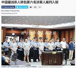 元請けと下請け、合わせて5人の殺し屋と殺害を依頼した男(画像は『ABC中文 2019年10月24日付「中国雇凶杀人转包案六名涉案人被判入狱」(Supplied: Nanning Intermediate People's Court)』のスクリーンショット)