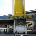 笠松競馬場の正門=2020年8月1日、岐阜県笠松町
