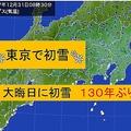 31日大晦日、東京で初雪を観測 130年ぶりとのこと
