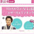 TOKIOの山口達也が被害女性と知り合ったというNHK・Eテレ『Rの法則』のウェブサイト。5月7日現在、サイトは「放送をお休みしています」として書き換えられている。