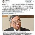 「大阪で原因不明肺炎が…」物議を醸したジャーナリストのツイート削除