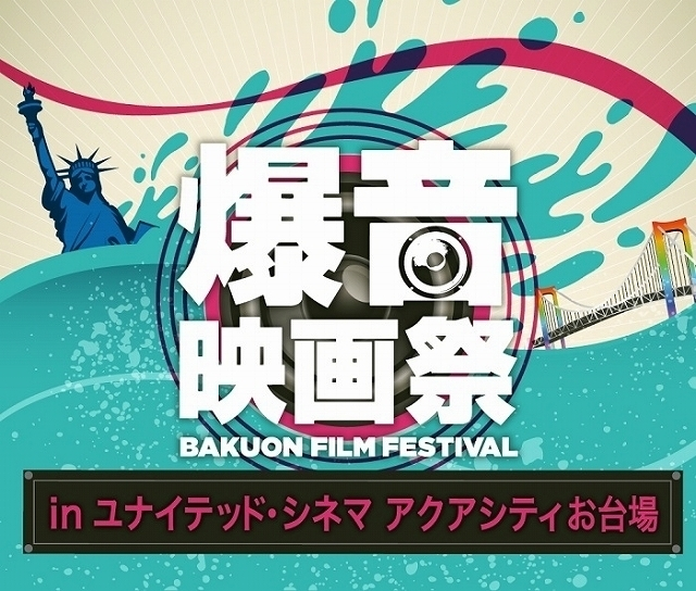 お台場で「爆音映画祭」の開催が決定 「天気の子」や「プロメア