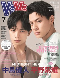 ViVi 2020年7月号(講談社)