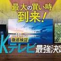 増税前が4Kテレビを安く買う最大のチャンス 東芝をオススメしたい理由