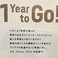 「1年前に迫った東京五輪」JRの広告コピーに非難と戸惑いの声