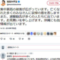 豪雨をめぐる事実誤認を謝罪せず 福島みずほ議員の投稿が炎上