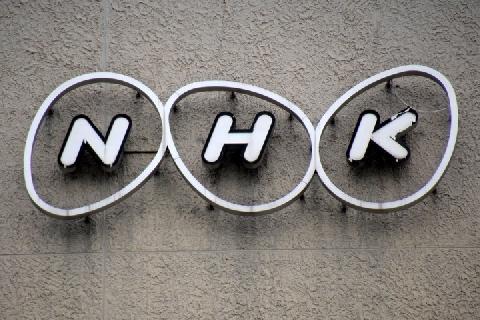 [画像] NHKのネット同時配信、受信料「PC・スマホからも請求」は間違い