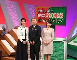 取材会に出席した大江麻理子キャスター、池上彰、相内優香アナ