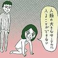 不妊治療に300万円 心が壊れた妻
