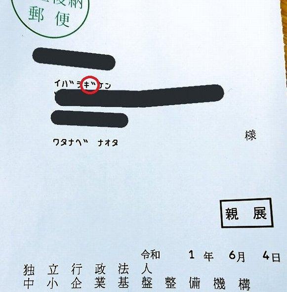中小機構が茨城のフリガナを「イバラギ」と誤植 30年以上前か…