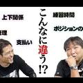 那須大亮氏と里崎智也氏が対談 大きく異なる野球とサッカーの内部事情