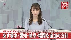 """政府""""宣言""""栃木・愛知など対象に追加方針"""