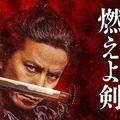 司馬遼太郎の名作を映画化「燃えよ剣」 予告編がついに解禁