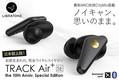 クアルコム最新チップ搭載、ノイキャンレベルを調整可能な完全ワイヤレスイヤホン「TRACK Air+SE」