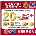 松屋が新春キャンペーン テイクアウト予約で20%のポイント還元