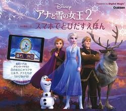 『アナと雪の女王2 AR機能つき スマホでとびだすえほん』 ©Disney