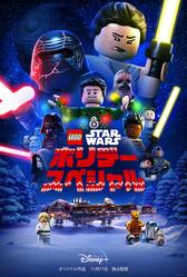 『LEGO スター・ウォーズ/ホリデー・スペシャル