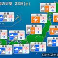 23日、東日本や西日本は広く雨 関東は夜遅く雪になる所も