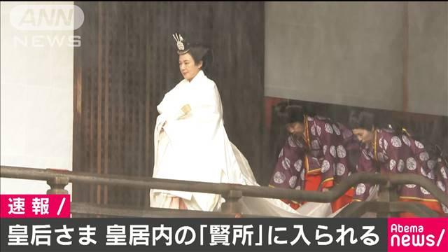 [画像] 「即位礼当日賢所大前の儀」皇后陛下も賢所を拝礼