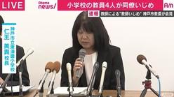 神戸教師いじめ、校長「人格を侵害する言動あった」 他に「男性教員1名、女性教員2名」のいじめ被害も公表