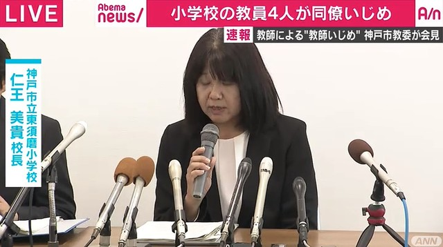[画像] 神戸教師いじめ、校長「人格を侵害する言動あった」 他に「男性教員1名、女性教員2名」のいじめ被害も公表