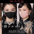 小顔を追求 KATEのマスクに新作