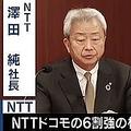 NTTがドコモを完全子会社化 米中の「5G戦争」も背景に?