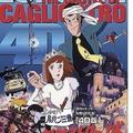 「ルパン三世 カリオストロの城 [4D版]」ポスタービジュアル/原作:モンキー・パンチ(C)TMS