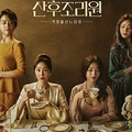 最近の韓国ドラマは女性キャラが大活躍。多様な立場&性格で「人間臭さ」描く