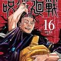 『呪術廻戦』コミックス16巻の書影 (C)芥見下々/集英社