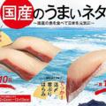 かっぱ寿司1皿100円で贅沢国産魚
