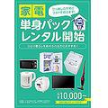 月額1万円で洗濯機・冷蔵庫・テレビのレンタルが可能