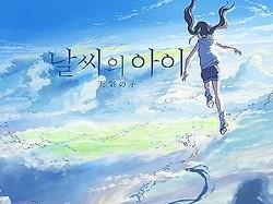 """映画『天気の子』に""""日本不買運動""""が与える影響とは…韓国公開日が決まり賛否両論も"""