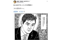 画像:ツイッター(島耕作(相談役)公式アカウント@30shimakosaku)より