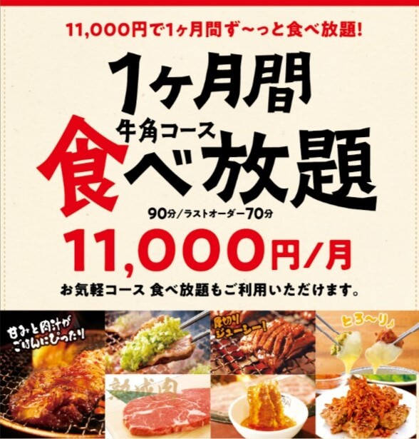【牛角】コスパ抜群!? 焼肉食べ放題サブスク、月額1万1000円 全店舗へのサービス拡大も視野